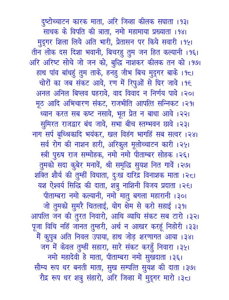 money chalisa in hindi pdf