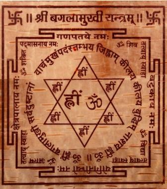 Baglamukhi Maha Yantra