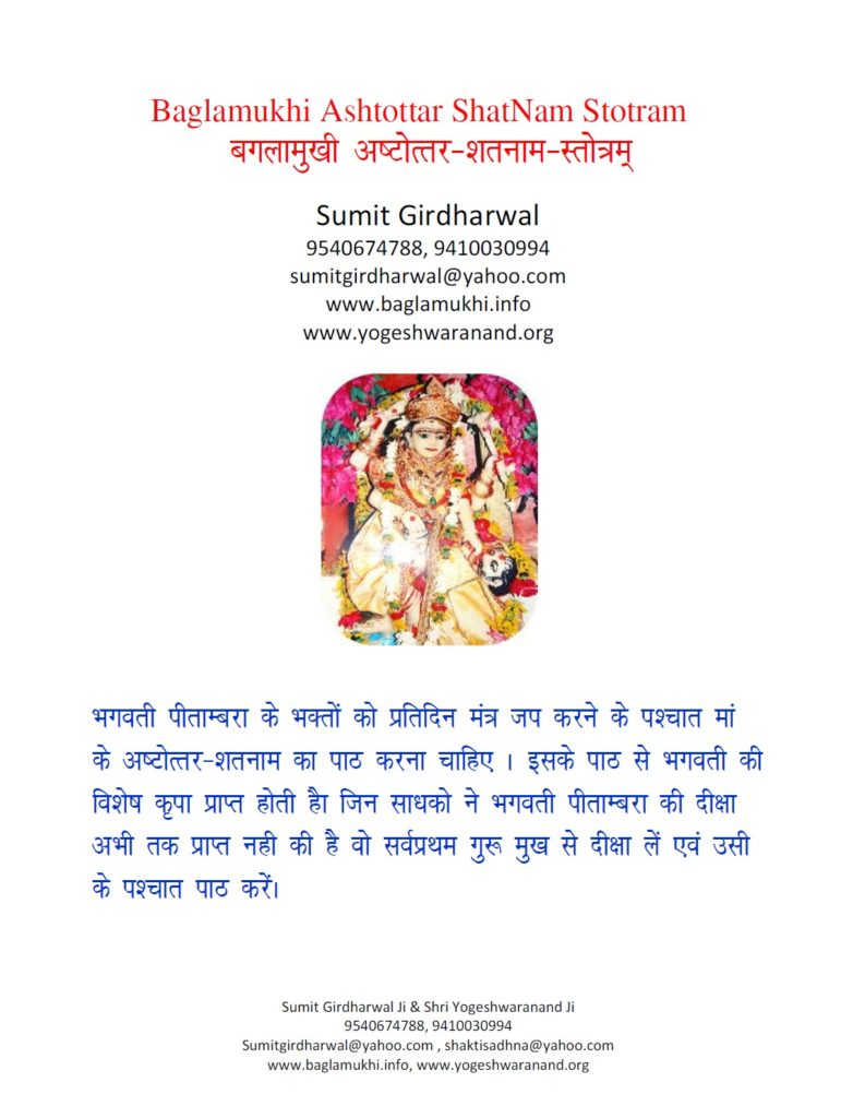 Shri Baglamukhi Ashtottara Shatanamavali  Baglamukhi 108 Names in Hindi Download 1